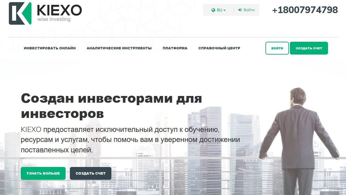 Kiexo.com мошенник или честный брокер? KIEXO ОТЗЫВЫ