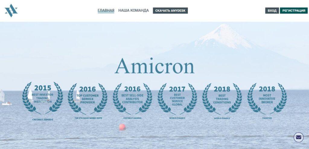 сайт компании amicron