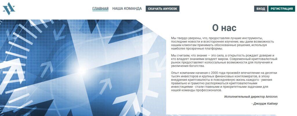 информация о amicron на сайте