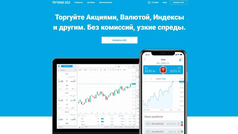 Брокер Trading 212 [отзывы 2021]: стоит ли с ним работать?
