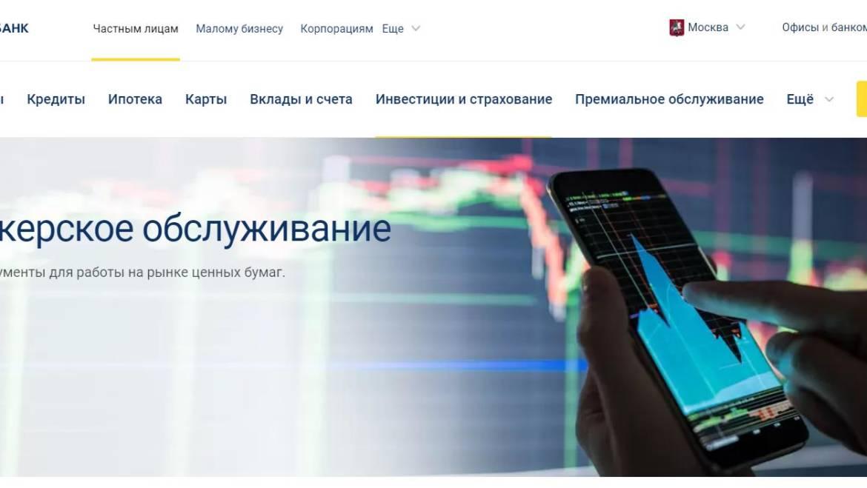 Реальные отзывы о Уралсиб Кэпитал – развод или нет?