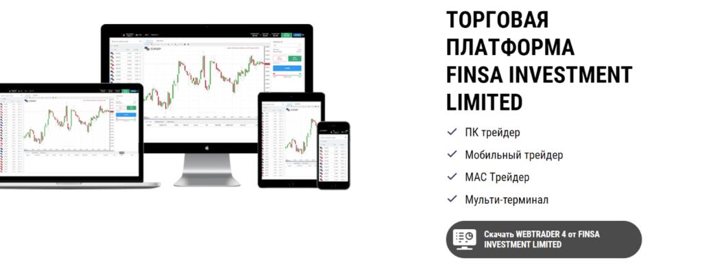 finsa investment limited торговая платформа