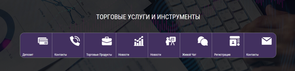 finsa investment limited торговые инструменты