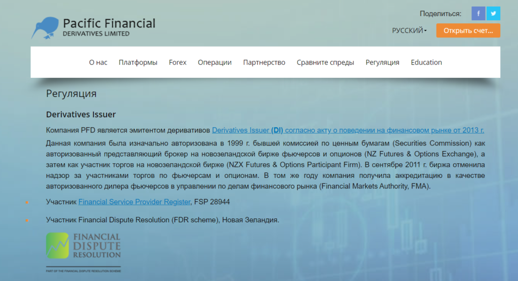 регуляция брокера pacific financial derivatives
