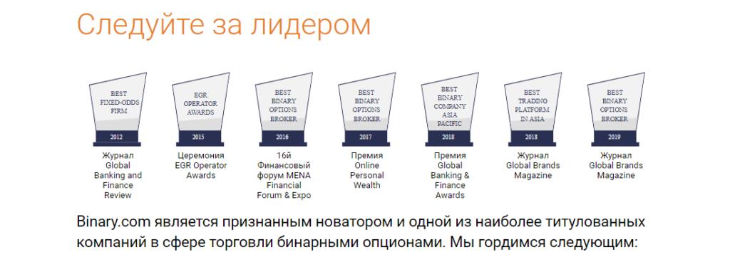 фейковые награды компании