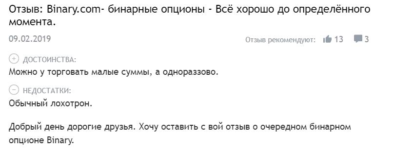 binary.com отзывы трейдеров