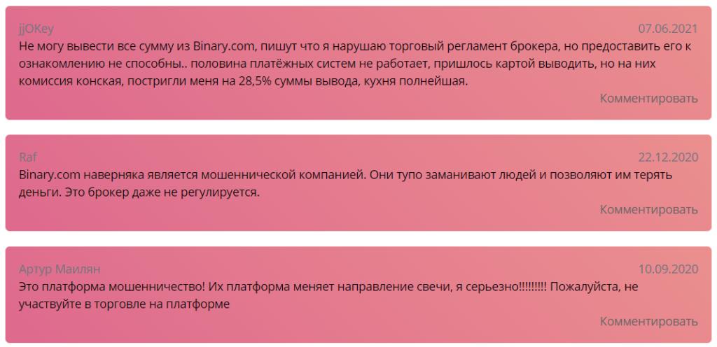 binary.com негативные отзывы