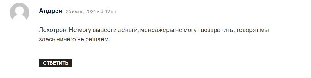 qunea отзыв про мошенничество