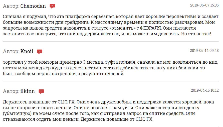 cliq fx негативные отзывы