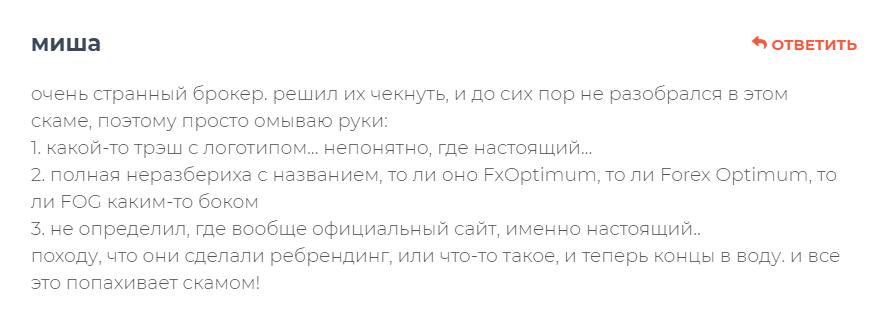 fxoptimum отзывы клиентов